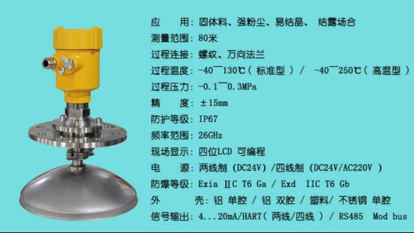 水泥厂应用雷达物位计的案例