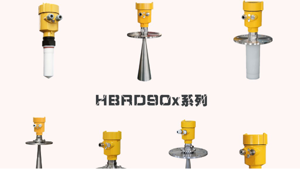 雷达物位计结构分析—北京慧博新锐