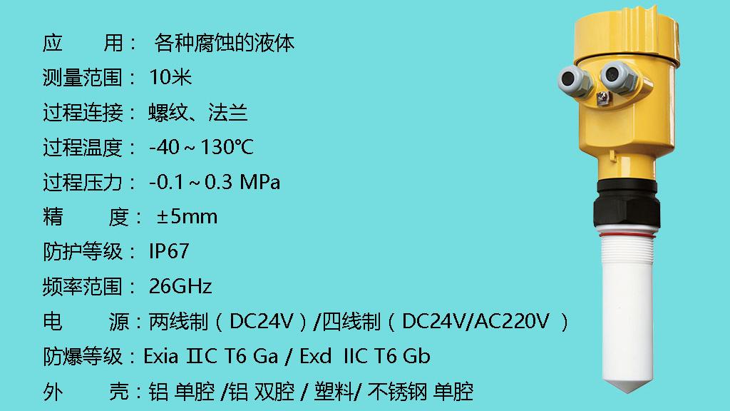 雷达物位计与射频导纳料位开关的三个不同—北京慧博新锐