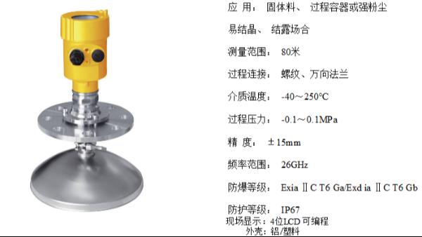26G高频雷达物位计的优点