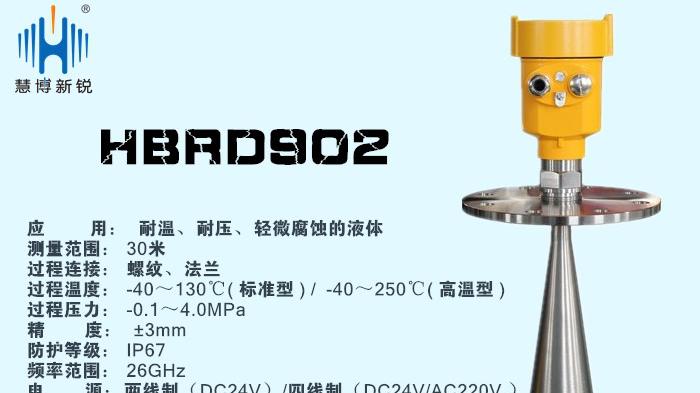 对比6GHz的雷达物位计和26GHz的高频雷达物位计