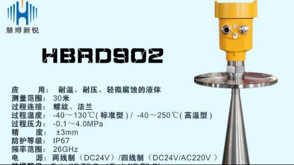 雷达液位计与超声波液位计的区别