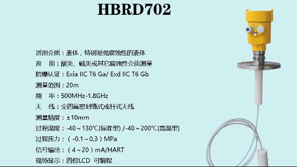防腐型的导波雷达液位计HBRD702