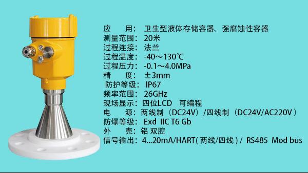 雷达液位计测量不同介质