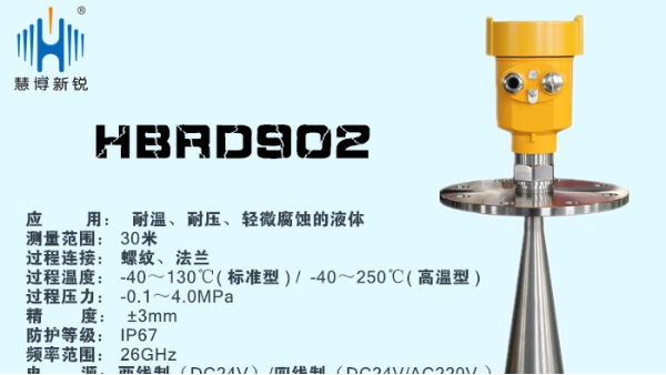雷达液位计测量过滤水——慧博新锐案例