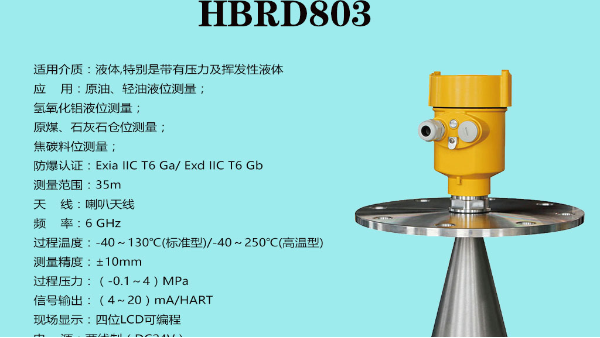 慧博新锐803雷达液位计盐酸测量案例
