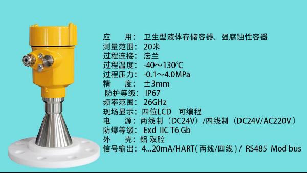 雷达物位计测量含腐蚀性介质