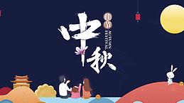 2018年慧博新锐中秋放假通知