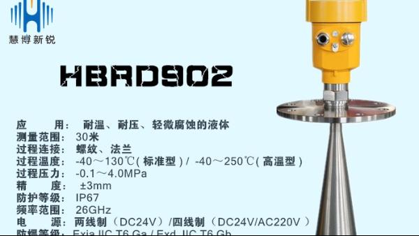 测量罐体用什么雷达物位计