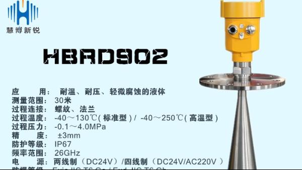 雷达液位计的特点是什么