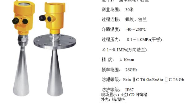 怎样选择合适的雷达液位计