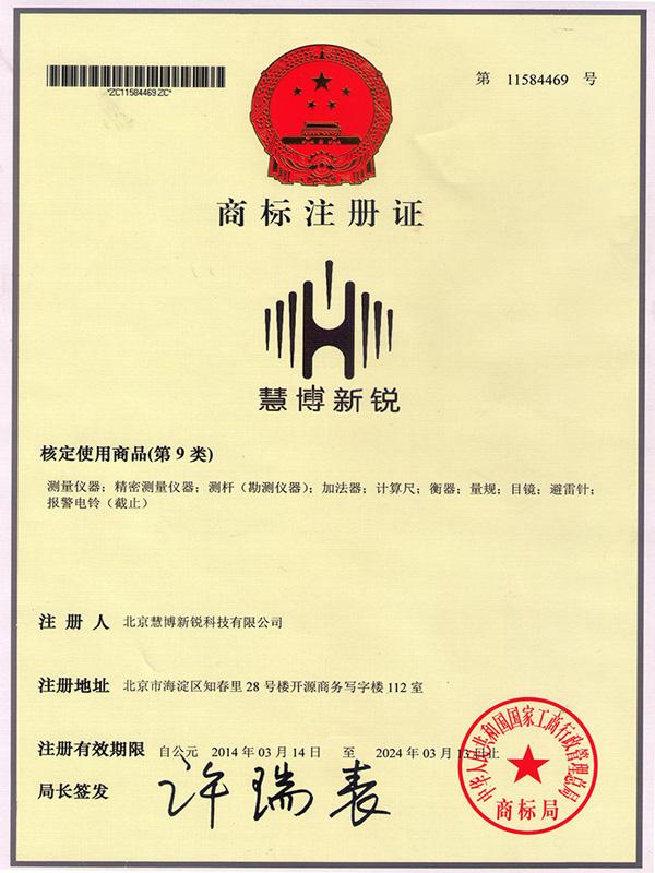 慧博新锐商标证书