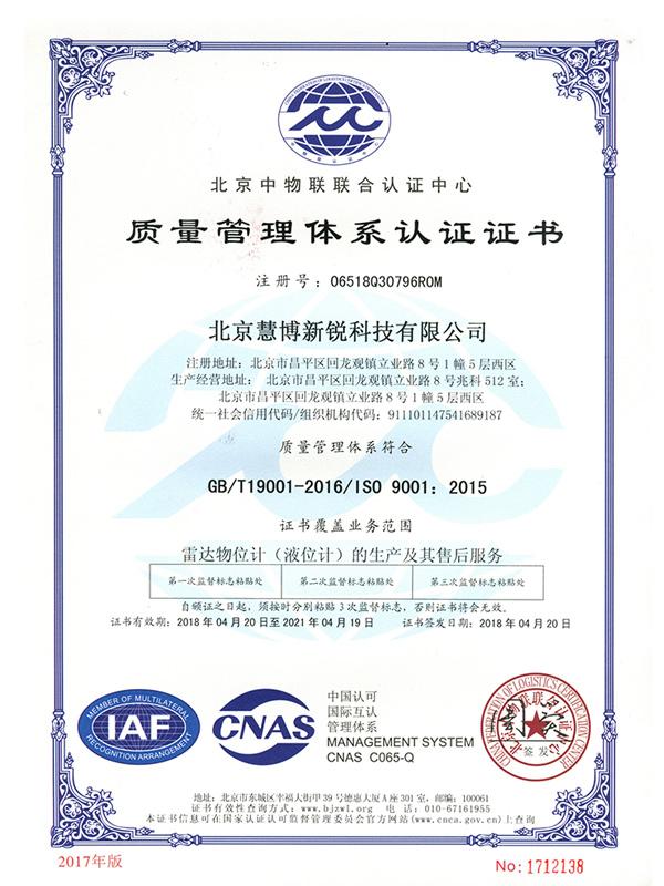 ISO-9001 证书-中文版