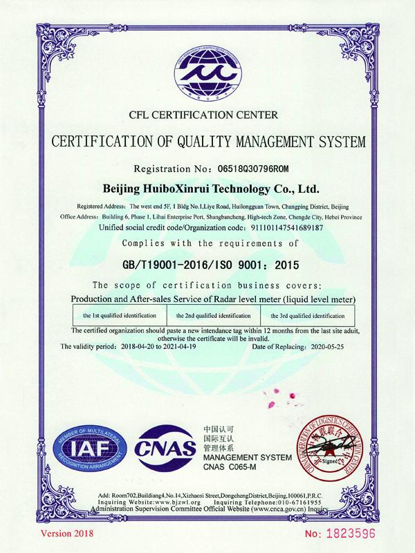 ISO-9001 证书-英文版