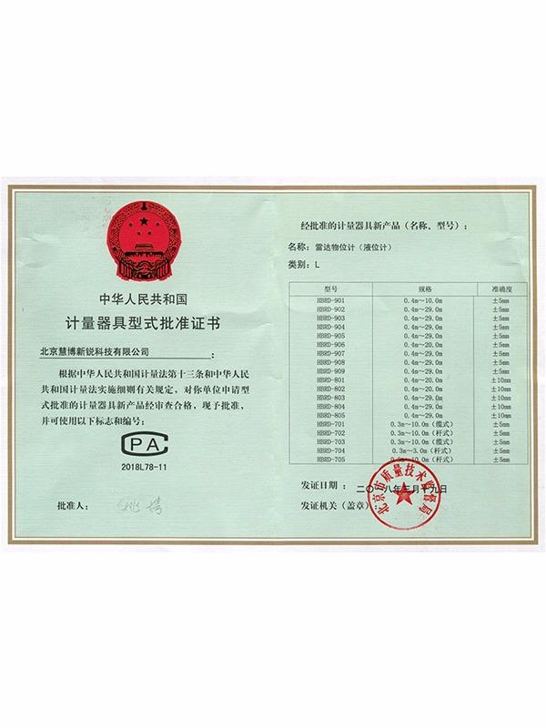 型式批准证书-2018CPA
