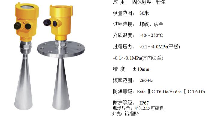 大型固料仓测量方案—北京慧博新锐