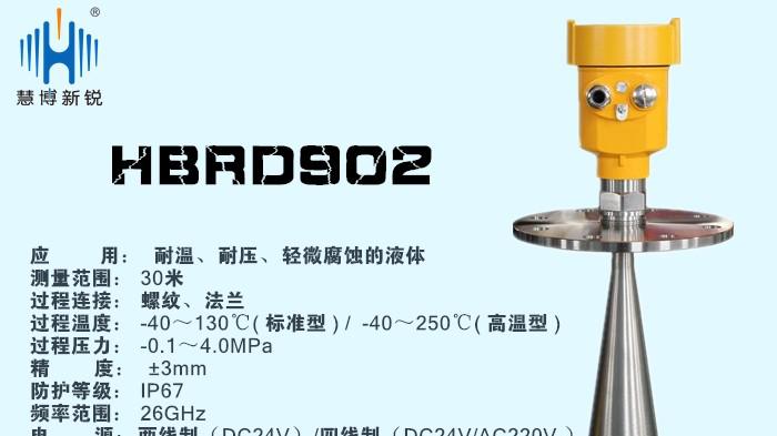 案例:雷达液位计测量食用油