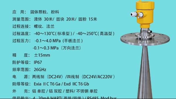 高频雷达液位计为什么会被广泛应用—北京慧博新锐科普